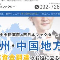 株式会社西日本ファクター